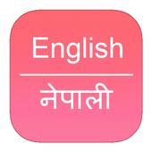 English To Nepali Dictionary 1.4