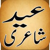 Eid Shayari For PC