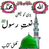 naats in urdu