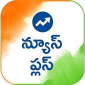 Telugu NewsPlus Made in India