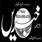 Daily Khabrain - Channel Five  Latest Version Download