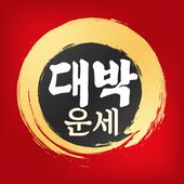 2017 대박운세-무료운세,신년운세,사주,궁합,토정비결 Latest Version Download