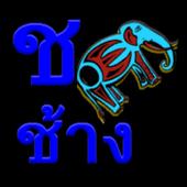 Learn Thai Alphabet 29.0 Android for Windows PC & Mac