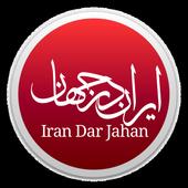 Iran Dar Jahan - ایران در جهان  Latest Version Download
