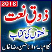 Zoq E Naat Urdu  APK 1.0.41