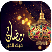 رمضان كريم 2018  Latest Version Download