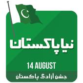 Naya Pakistan - 14 August Jashn e Azadi Collection  APK 1.1