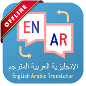 Arabic English Translator  APK 5.7