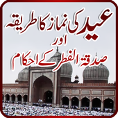 Eid ki Namaz 1 Android for Windows PC & Mac