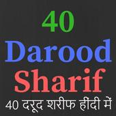Islamic Darood Sharif (दरूद शरीफ हिंदी में ) App 2.0 Android for Windows PC & Mac