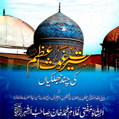"Islamic Seerat E Ghaus E Azam, ""BEST ISLAMIC APPS""  Latest Version Download"