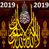 Islamic Calendar 2018(Urdu & Hindi Calendar-2019)  For PC