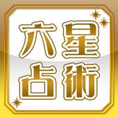 【細木数子六星占術】占い・相性・金運・恋愛・運勢・アプリ Latest Version Download