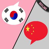 Korean Chinese translator app in PC - Download for Windows 7