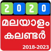 Malayalam Calendar 2020 1.11 Latest Version Download