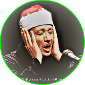 Download abdulbasit abdulsamad offline 3.3 APK File for Android
