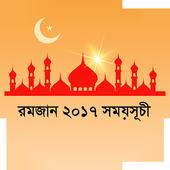 Ramadan Timings  রমজান সময়সূচী  Latest Version Download