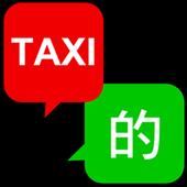 的士-康泰紅綠的85版 in PC (Windows 7, 8 or 10)