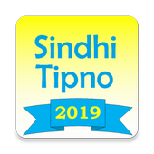 Sindhi Tipno Latest Version Download