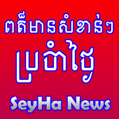 Khmer News Daily