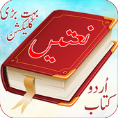 Naats Urdu Book Collection 1.1 Android for Windows PC & Mac