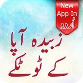 Zubaida Apa Totkay in Urdu  For PC