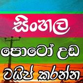 Download Photo Editor Sinhala 4.39 APK File for Android
