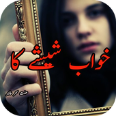 Novel Khawab Sheeshy ka  Latest Version Download