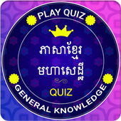 Play Crorepati In Khmer - Khmer GK Quiz Game 1 Latest Version Download