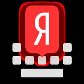 Яндекс.Клавиатура 19.7.2 Android for Windows PC & Mac