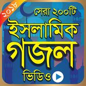 বাংলা ইসলামিক গজল ভিডিও – Bangla Islamic Gojol  APK 1.2