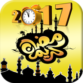 Ramadan 2018 (time)  For PC