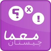 هزار معما ‎ Latest Version Download