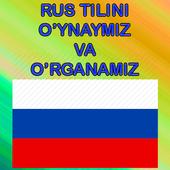 Rus tilini o'ynab o'rganamiz