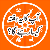 Weekly Horoscope In Urdu