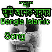 Bangla Islamic Song 2018  APK 1.4