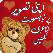 Write Urdu on Photos - LITE 1.0 Android for Windows PC & Mac