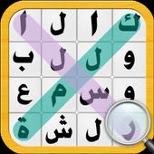 لعبة كلمة السر  Latest Version Download