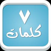 سبع كلمات - لعبة معلومات عامة  Latest Version Download