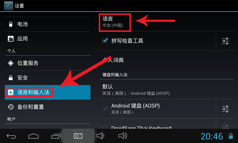 Changing Language from Chinese to English in Android JellyBean