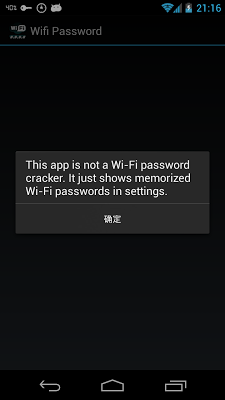 Wifi Password(ROOT) v1.5.2 .apk File